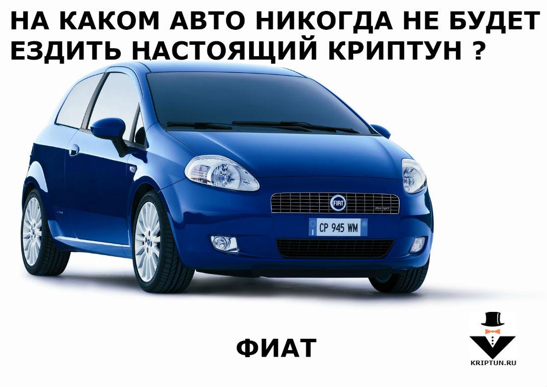 КРИПТУН ФИАТ
